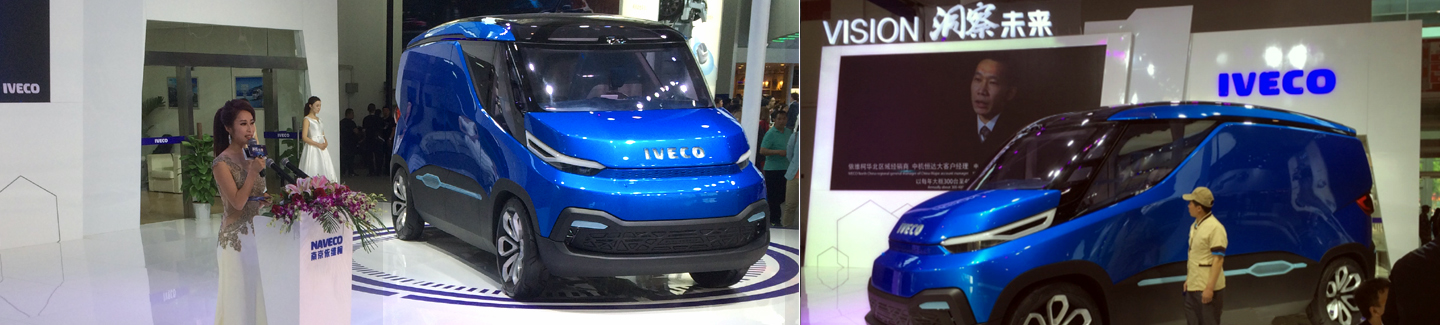 Iveco Vision at the Beijing Motor Show 2016