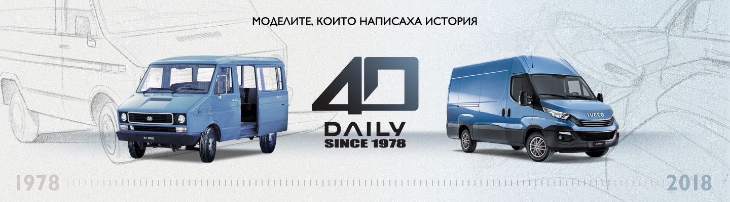 Daily 40 години