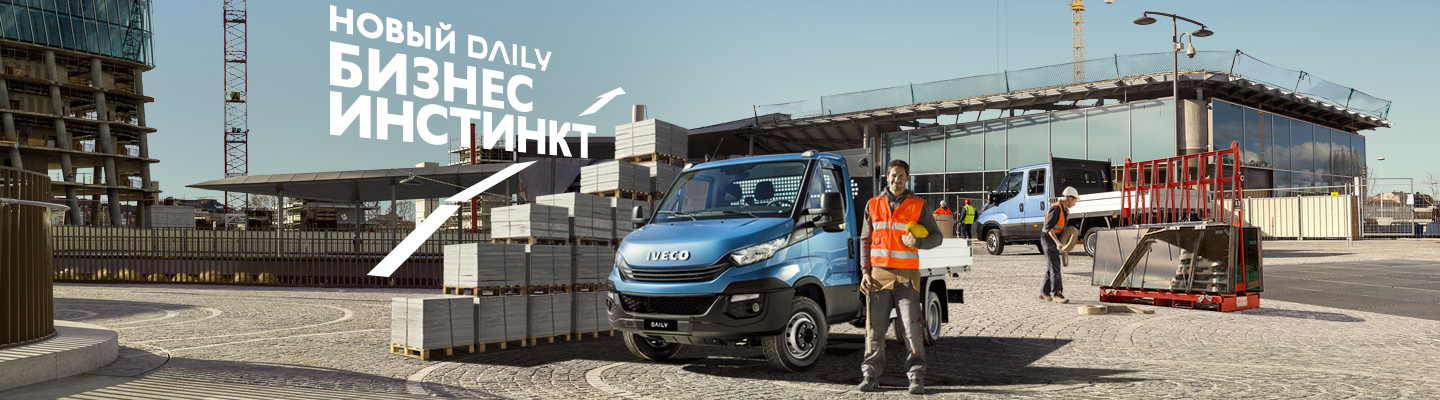 Iveco Daily; TO+ ЛИЗИНГ