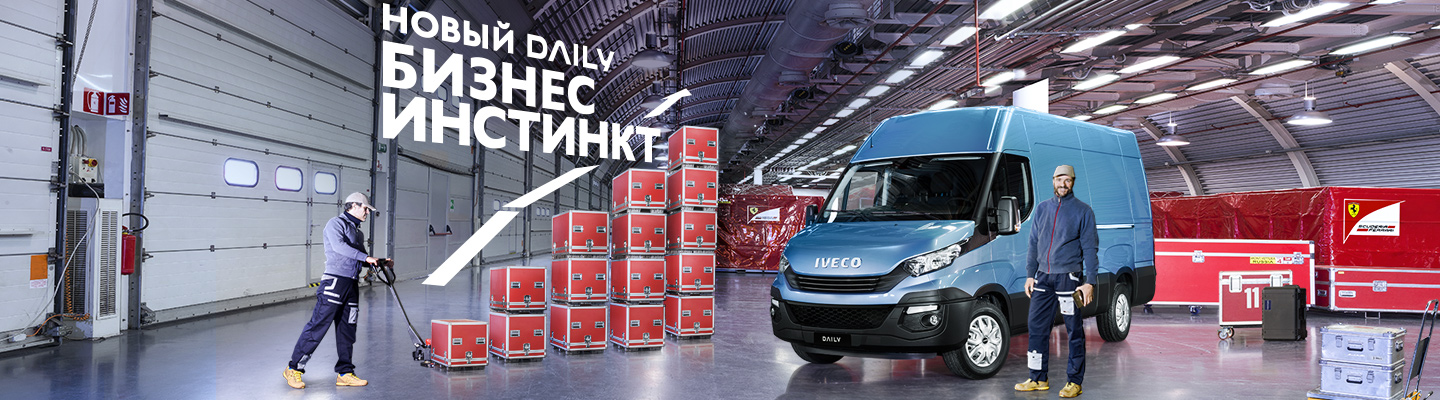 IVECO DAILY: ТРЕЙД-ИН/УТИЛИЗАЦИЯ
