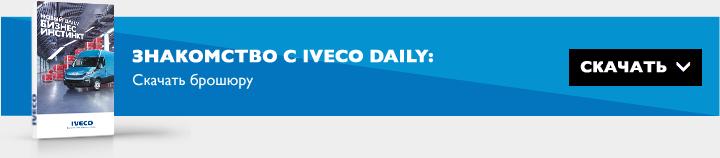 IVECO Daily Van